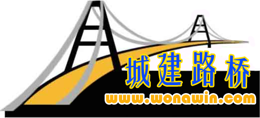 沈阳城建路桥材料有限公司